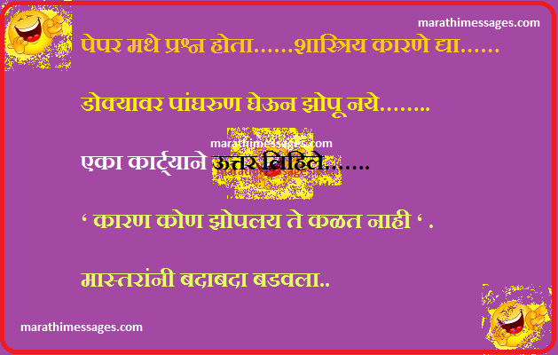 Marathi Jokes Images and Pictures