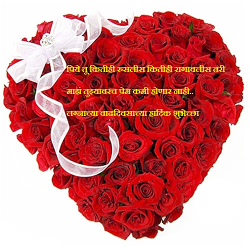 Marriage Anniversary Best Wishes For Husband and Wife with love